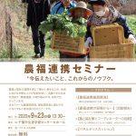 【お知らせ】農福連携セミナー 千葉市