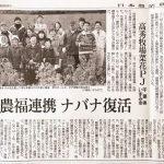 【メディア紹介】日本農業新聞掲載