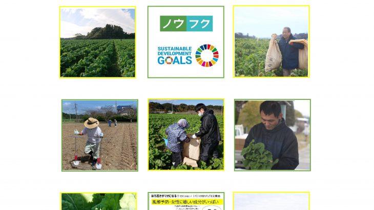 農業と福祉の連携リンク